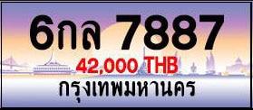 ขายทะเบียน 6กล 7887