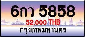 ขายทะเบียน 6กว 5858