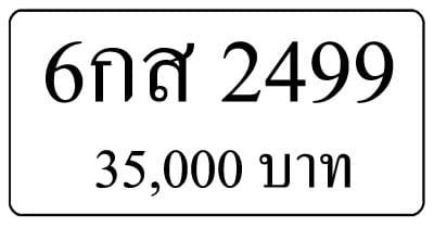 ขายทะเบียน 6กส 2499