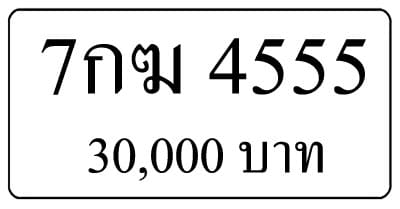 ขายทะเบียน 7กฆ 4555