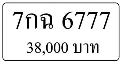 ขายทะเบียน 7กฉ 6777