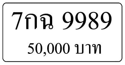 ขายทะเบียน 7กฉ 9989