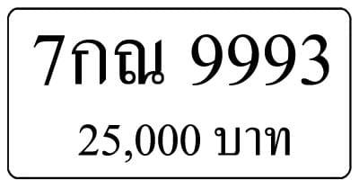 ขายทะเบียน 7กณ 9993