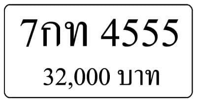 ขายทะเบียน 7กท 4555