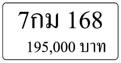 ขายทะเบียน 7กม 168