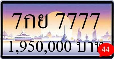 ขายทะเบียน 7กย 7777