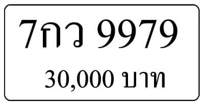 ขายทะเบียน 7กว 9979