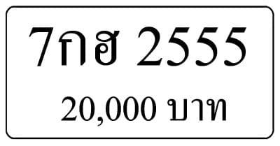 ขายทะเบียน 7กฮ 2555