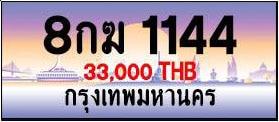 ขายทะเบียน 8กฆ 1144