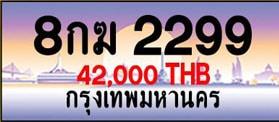 ขายทะเบียน 8กฆ 2299