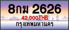 ขายทะเบียน 8กฆ 2626