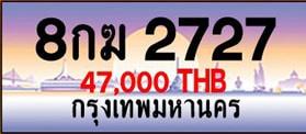 ขายทะเบียน 8กฆ 2727