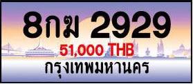 ขายทะเบียน 8กฆ 2929
