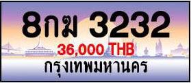ขายทะเบียน 8กฆ 3232