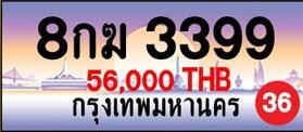 ขายทะเบียน 8กฆ 3399