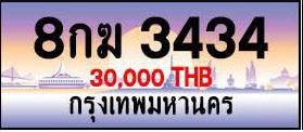 ขายทะเบียน 8กฆ 3434