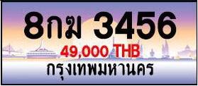 ขายทะเบียน 8กฆ 3456