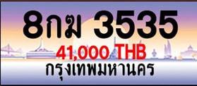 ขายทะเบียน 8กฆ 3535