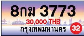 ขายทะเบียน 8กฆ 3773