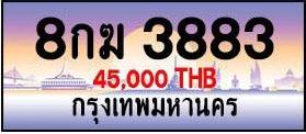 ขายทะเบียน 8กฆ 3883