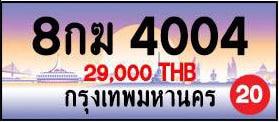 ขายทะเบียน 8กฆ 4004