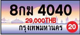 ขายทะเบียน 8กฆ 4040