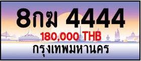 ขายทะเบียน 8กฆ 4444