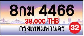 ขายทะเบียน 8กฆ 4466