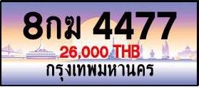 ขายทะเบียน 8กฆ 4477