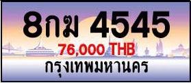 ขายทะเบียน 8กฆ 4545