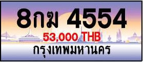 ขายทะเบียน 8กฆ 4554