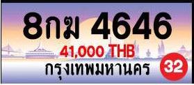 ขายทะเบียน 8กฆ 4646
