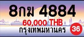 ขายทะเบียน 8กฆ 4884