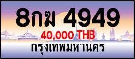 ขายทะเบียน 8กฆ 4949