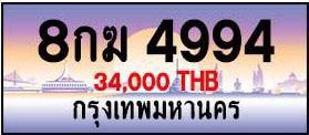 ขายทะเบียน 8กฆ 4994