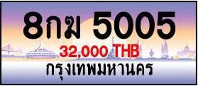 ขายทะเบียน 8กฆ 5005