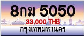 ขายทะเบียน 8กฆ 5050