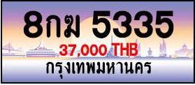 ขายทะเบียน 8กฆ 5335