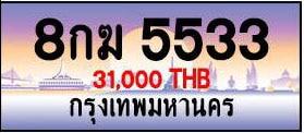 ขายทะเบียน 8กฆ 5533