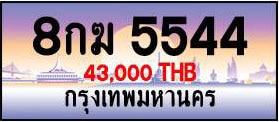 ขายทะเบียน 8กฆ 5544