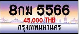 ขายทะเบียน 8กฆ 5566