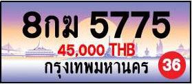 ขายทะเบียน 8กฆ 5775