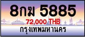 ขายทะเบียน 8กฆ 5885