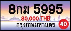 ขายทะเบียน 8กฆ 5995