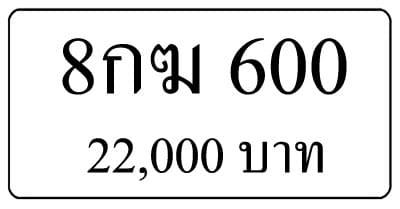 ขายทะเบียน 8กฆ 600