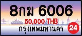 ขายทะเบียน 8กฆ 6006