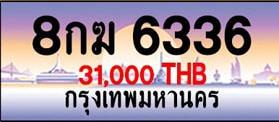 ขายทะเบียน 8กฆ 6336