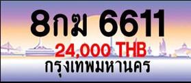 ขายทะเบียน 8กฆ 6611