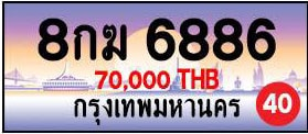 ขายทะเบียน 8กฆ 6886