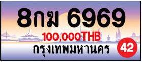 ขายทะเบียน 8กฆ 6969